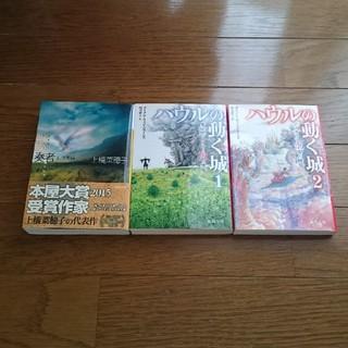3冊セット ハウルの動く城 獣の奏者(文学/小説)