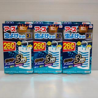 アースセイヤク(アース製薬)のトリプル処方 アース虫よけネットEX 260日用 3個(日用品/生活雑貨)