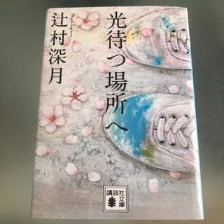 コウダンシャ(講談社)の光待つ場所へ(文学/小説)
