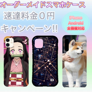 オーダーメイドスマホケース 全機種対応 iPhone Android 速達0円