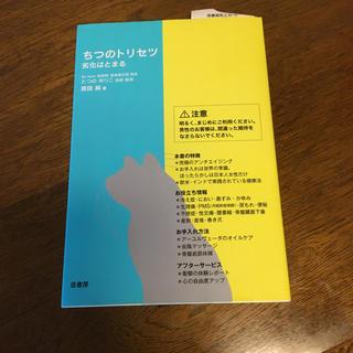 ちつのトリセツ(健康/医学)