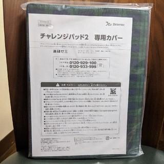 【新品】チャレンジパッド2 専用カバー(タブレット)