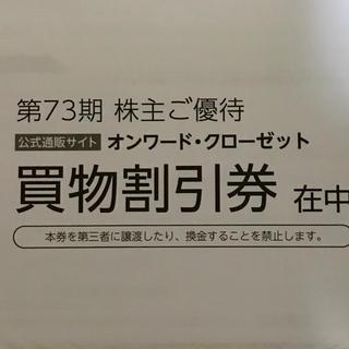 ニジュウサンク(23区)のオンワード・クローゼット お買物割引券20%券×12枚【匿名ラクマ パック】(ショッピング)