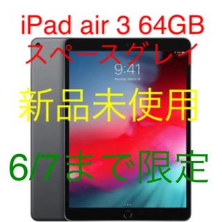 アイパッド(iPad)のiPad Air 第3世代 64GB Wi-Fiモデル 新品未使用(タブレット)