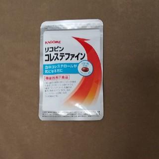 カゴメ(KAGOME)のKAGOME  リコピン コレステファイン  31粒(その他)