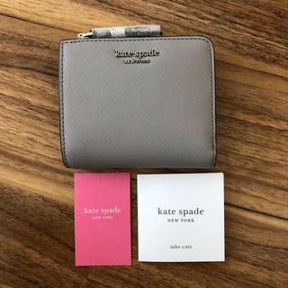 kate spade new york - 新品!ケイトスペード 二つ折り財布 グレー