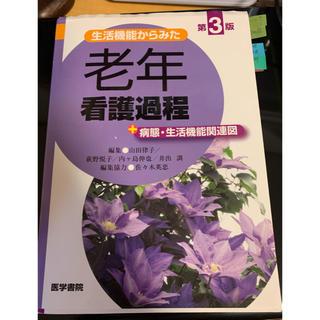 医学書院 老年看護過程(健康/医学)