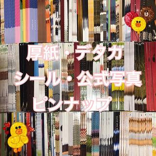 Johnny's - Myojo 厚紙 デタカ