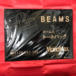 ビームス(BEAMS)のMono Max 6月号付録 BEAMSトートバッグ (トートバッグ)
