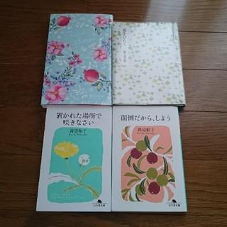 4冊 渡辺和子 置かれた場所で咲きなさい 面倒だからしよう 道をひらく ほか(ノンフィクション/教養)