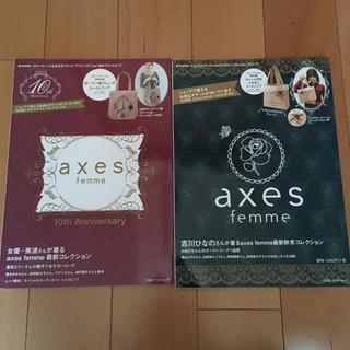 アクシーズファム(axes femme)のaxes femme ブランドムック 2冊(ファッション)
