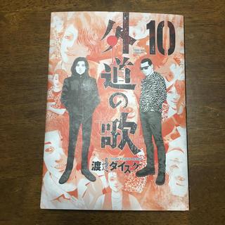【裁断済み】外道の歌 10巻 自炊(青年漫画)