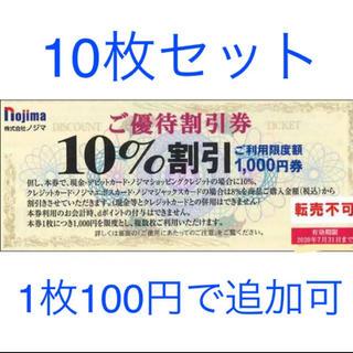 ノジマ 株主優待 10枚(ショッピング)