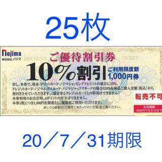 ノジマ 25枚(ショッピング)