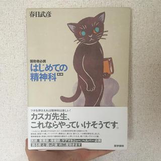 はじめての精神科 援助者必携 第2版(健康/医学)