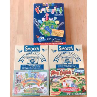 英語教材 CD-ROM スモッカ 3本(PCゲームソフト)