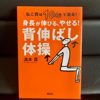 身長が伸びる、やせる!背伸ばし体操 ねこ背は「10秒」で治る!(健康/医学)