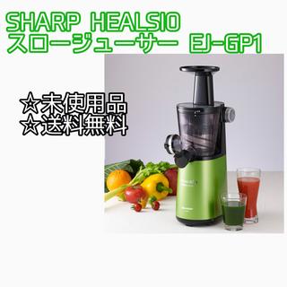 シャープ(SHARP)のSHARP HEALSIO スロージューサー EJ-GP1(ジューサー/ミキサー)