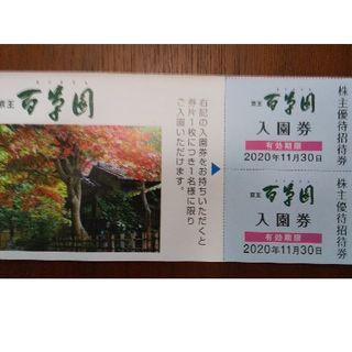 京王百草園 入園券 2枚(その他)