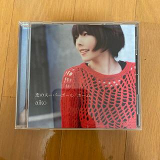 aiko 恋のスーパーボール ホーム(ポップス/ロック(邦楽))