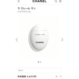 CHANEL - CHANEL ハンドクリーム 新品 未開封