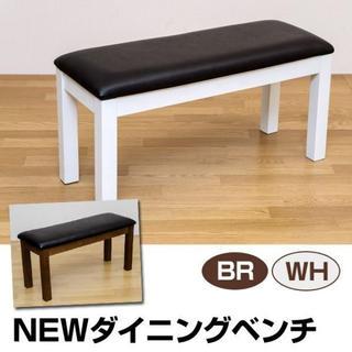 ダイニングベンチ 90cm幅 合皮シート 木製 白 ブラウン 椅子 スツール(ダイニングチェア)