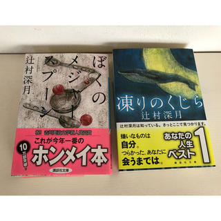 コウダンシャ(講談社)の辻村深月さん 凍りのくじら ぼくのメジャースプーン 2冊セット(文学/小説)