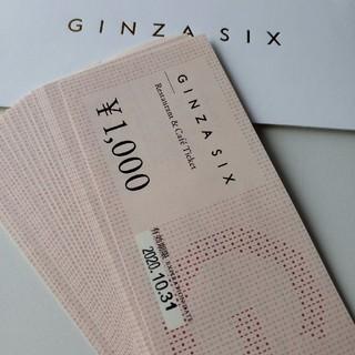 GINZA SIX 銀座シックス★レストラン&カフェチケット(その他)