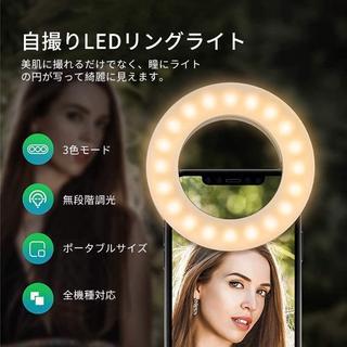 自撮りLEDリングライト(ストロボ/照明)