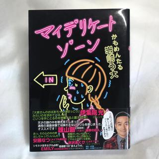 マイデリケートゾーン(青年漫画)