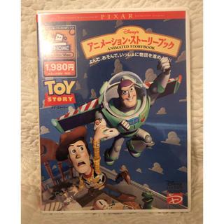 ディズニー(Disney)のトイ・ストーリー アニメーション・ストーリーブック(PCゲームソフト)