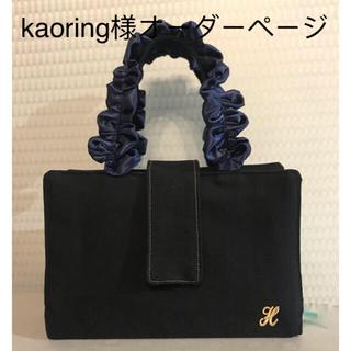 kaoring様オーダーページ(レビューブックカバー )(ブックカバー)