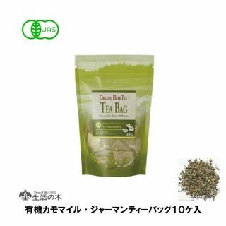 セイカツノキ(生活の木)の有機ハーブティー カモマイルジャーマン(茶)