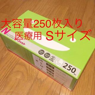 ニトリルグローブ250枚入りSサイズ(その他)