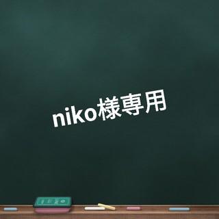 タカラトミー(Takara Tomy)のniko様(ミニカー)