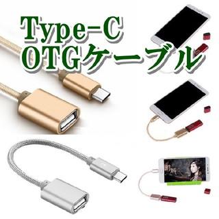 OTGケーブル(Type-c) ゴールド(その他)