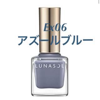 ルナソル(LUNASOL)のルナソル ネイルポリッシュ ネイルカラー EX06 アズールブルー(マニキュア)