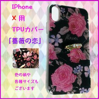 iPhone X 保護カバー TPUケース 花柄 リング付 【薔薇の恋】(iPhoneケース)