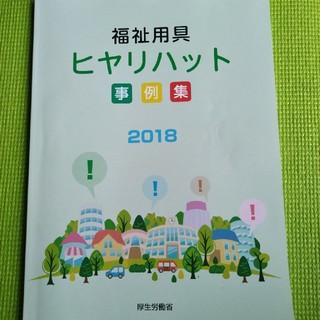 ☆★福祉用具 ヒヤリハット 事例集★☆(健康/医学)