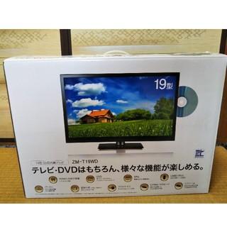 19型 DVD内蔵テレビ(テレビ)