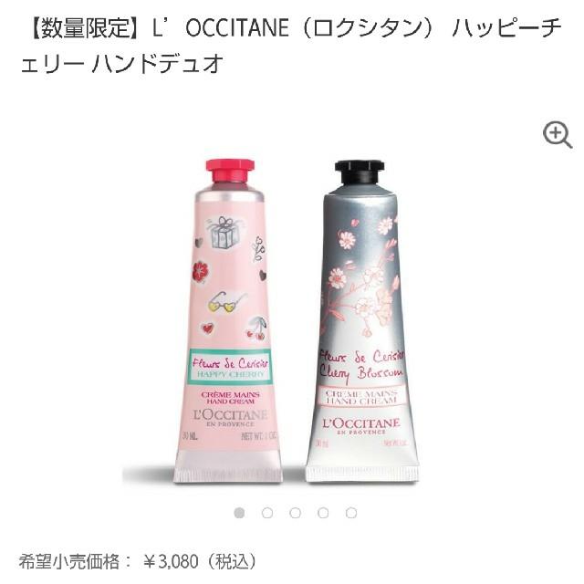 L'OCCITANE(ロクシタン)のL'OCCITANE  ハッピーチェリー ハンドデュオ コスメ/美容のボディケア(ハンドクリーム)の商品写真