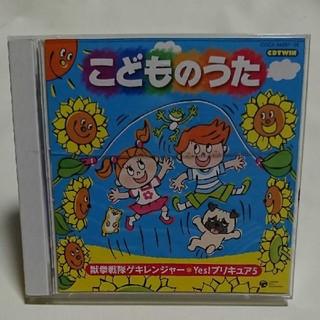 こどものうた~獣拳戦隊ゲキレンジャー/Yes!プリキュア5~ CD2枚組(キッズ/ファミリー)