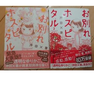 ショウガクカン(小学館)のお別れホスピタル 1&2   2冊セット(青年漫画)