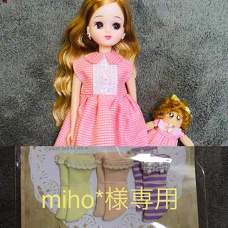miho*様専用 着せ替えセット(人形)