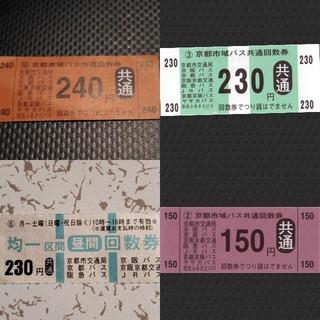 【送料無料】 京都市域バス共通回数券 150・230・240・昼間限定230円券