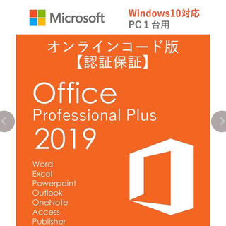 Office 2019 Pro Plus(ノートPC)