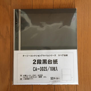 テージー コレクションアルバムスペア 切手ブロック他 CA-302S(使用済み切手/官製はがき)