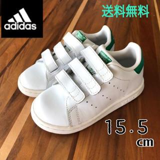 adidas - adidas アディダスSTAN SMITH キッズ美品15.5㎝