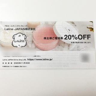 ラリン(Laline)のTSIホールディングス💋最新 株主優待 Laline JAPAN(ショッピング)