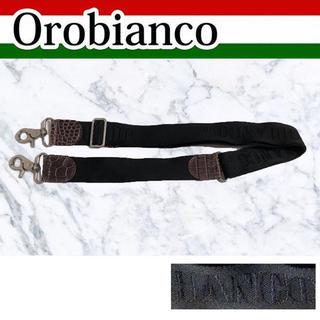 オロビアンコ(Orobianco)のOROBIANCO ショルダーベルト ショルダーストラップ 肩紐 肩掛けベルト黒(その他)
